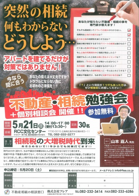 5/21 RCC文化センター勉強会